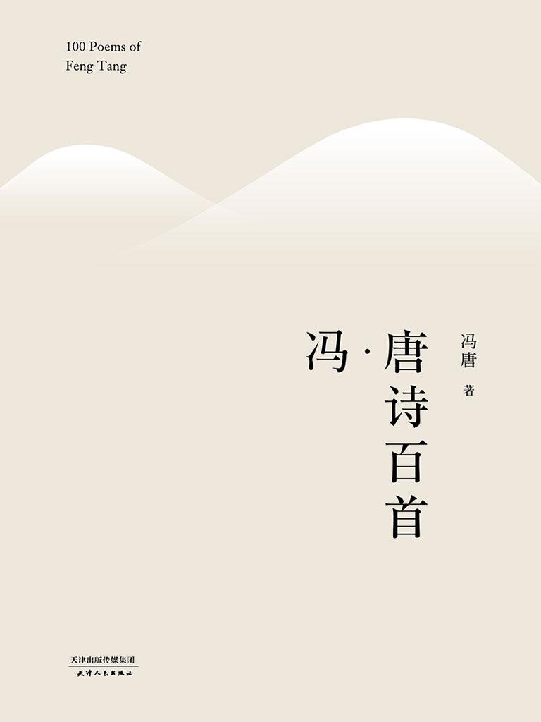 冯唐诗百首(2017)