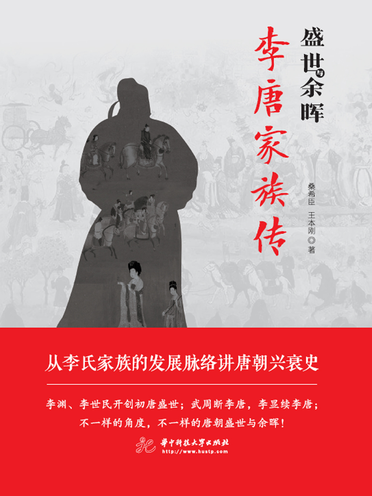 盛世与余晖:李唐家族传
