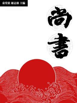 尚书(中华国学经典)