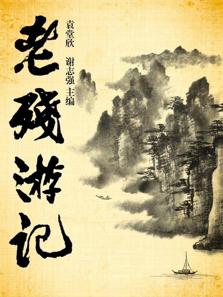老残游记(中华国学经典)