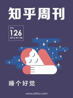 知乎周刊·睡个好觉(总第126期)
