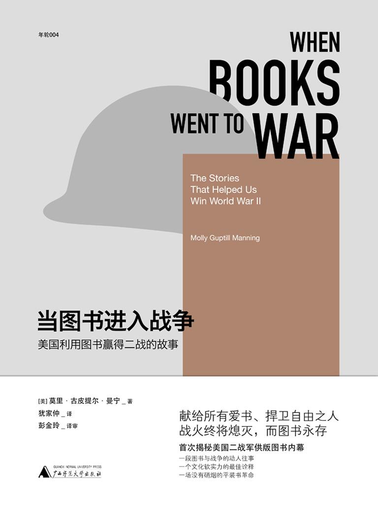 新民说:当图书进入战争
