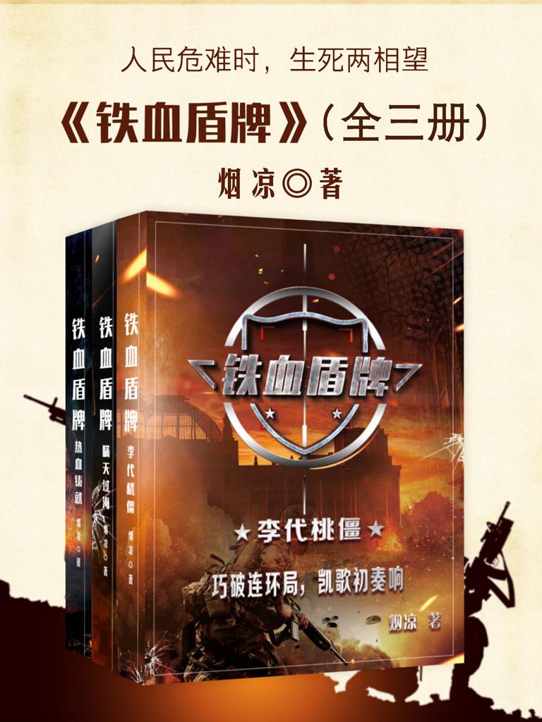 铁血盾牌(全三册)