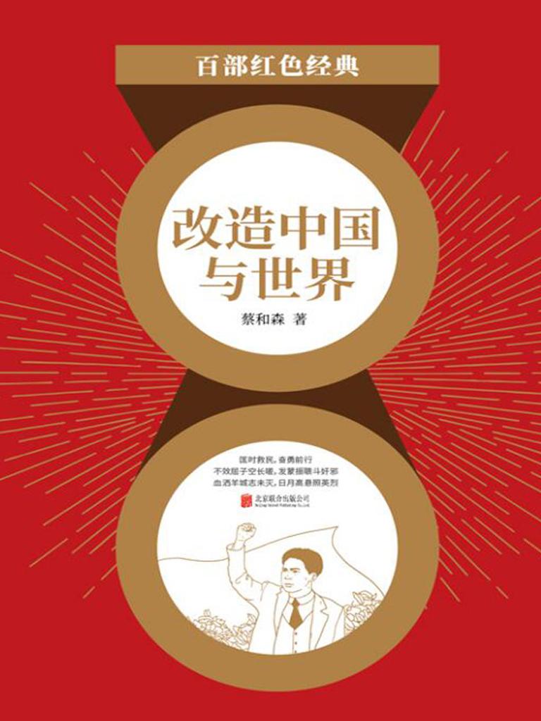 改造中国与世界(百部红色经典)