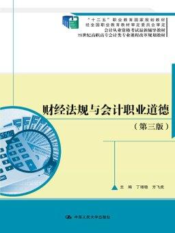 财经法规与会计职业道德(第三版)(21世纪高职高专会计类专业课程改革规划教材)
