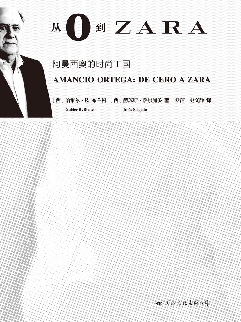 从0到ZARA:ZARA的成功秘诀