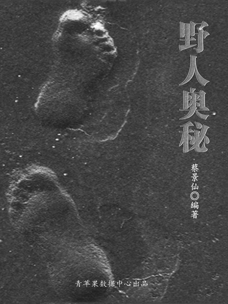 野人奥秘(奥秘世界知识文库)