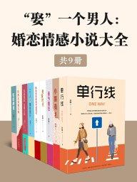 """""""娶""""一个男人:婚恋情感小说大全(共9册)"""
