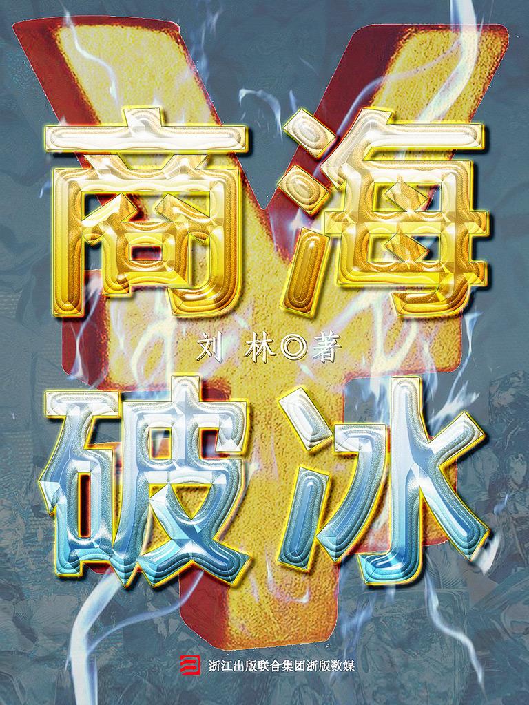 商海破冰(人世职场浮世绘)