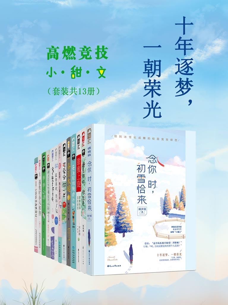 十年逐梦,一朝荣光(高燃竞技小甜文 共13册)