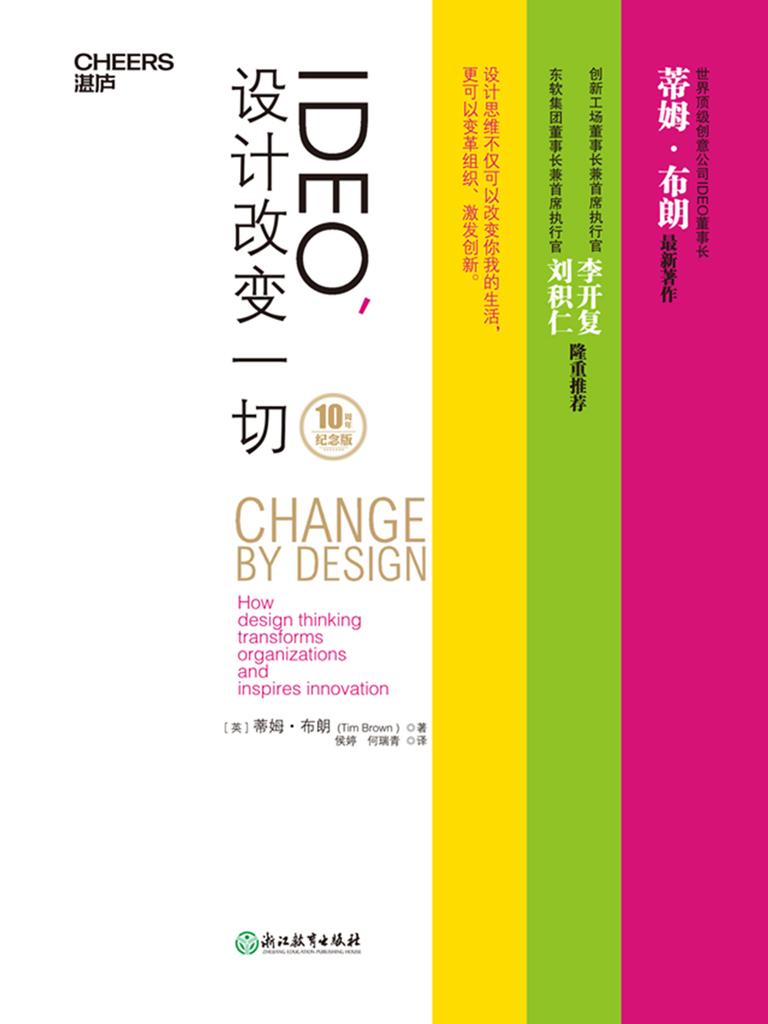 IDEO,设计改变一切(10周年纪念版)