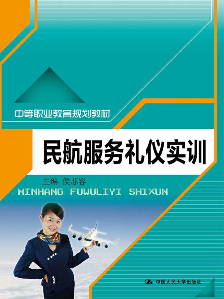 民航服务礼仪实训(中等职业教育规划教材)