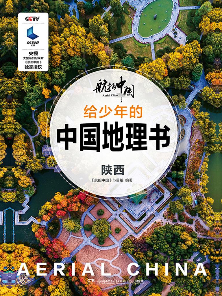 航拍中国 给少年的中国地理书:陕西
