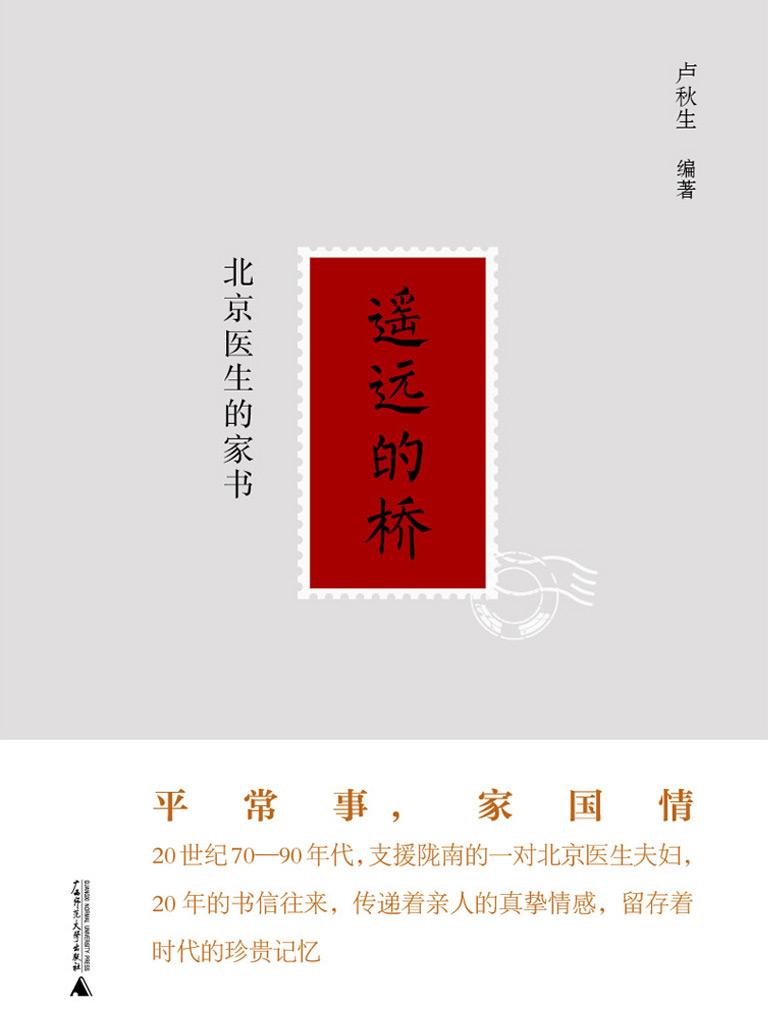 遥远的桥:北京医生的家书