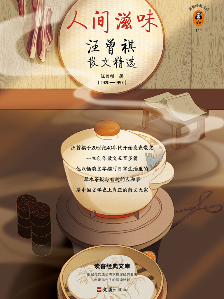 人间滋味:汪曾祺散文精选