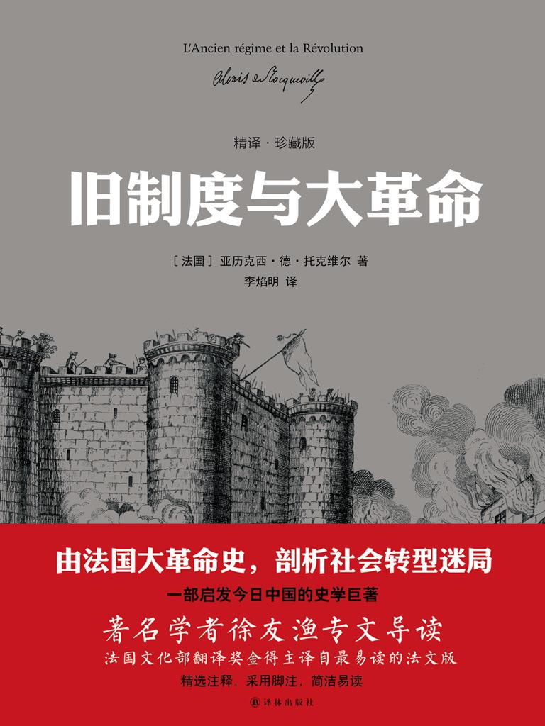 旧制度与大革命(精译·珍藏版)