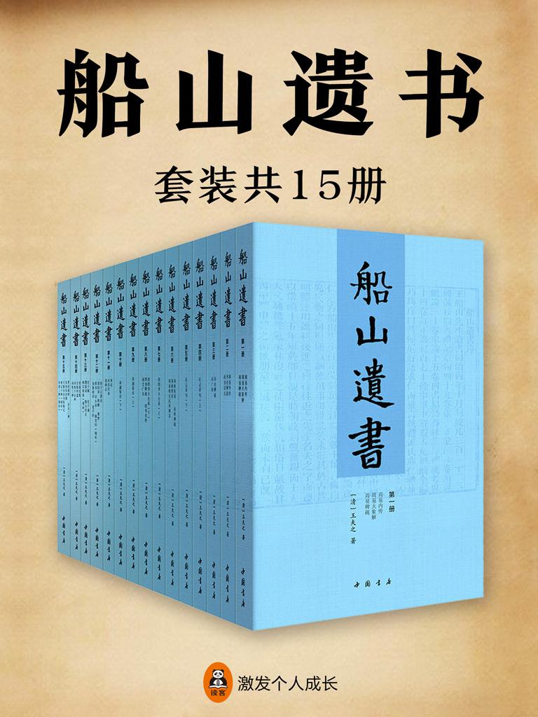 船山遗书(全15册)