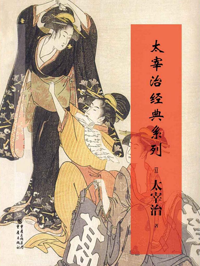 太宰治经典系列(共五册)