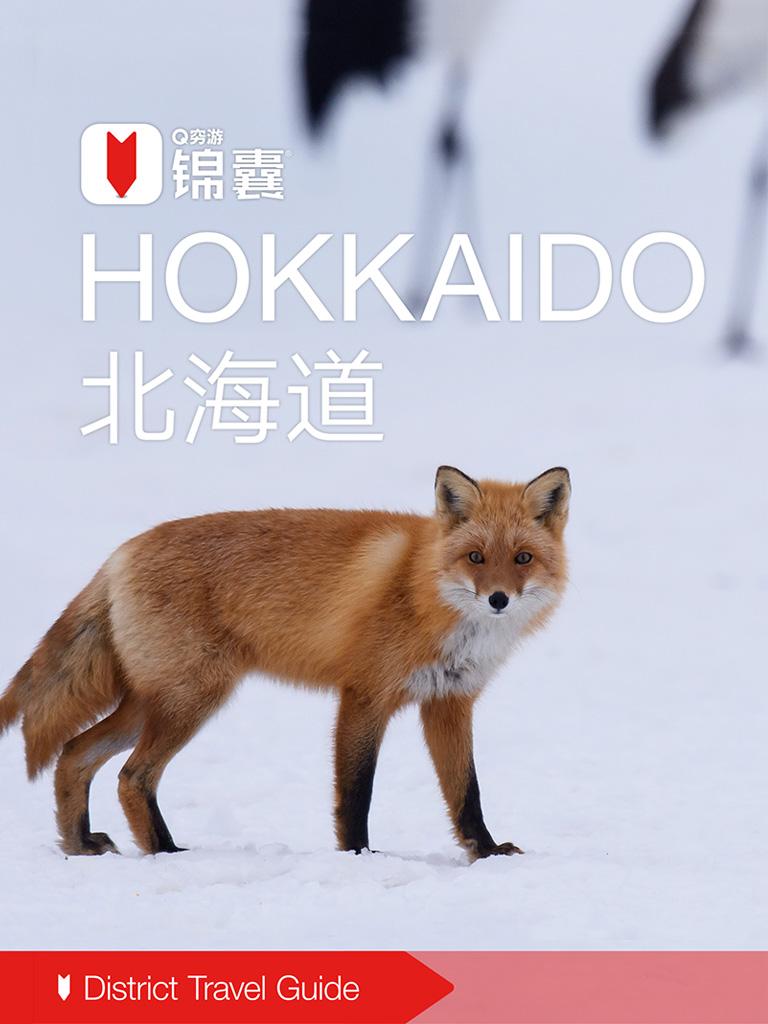 穷游锦囊:北海道