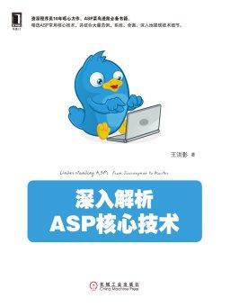 深入解析ASP核心技术