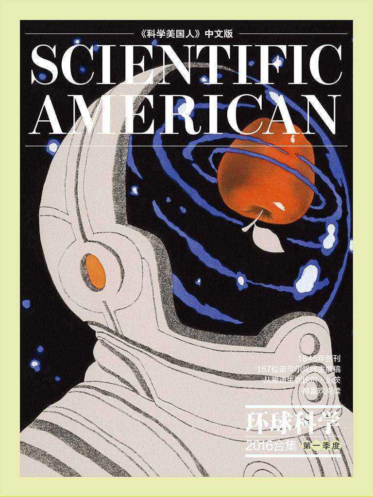 环球科学·2016年第一季度合集