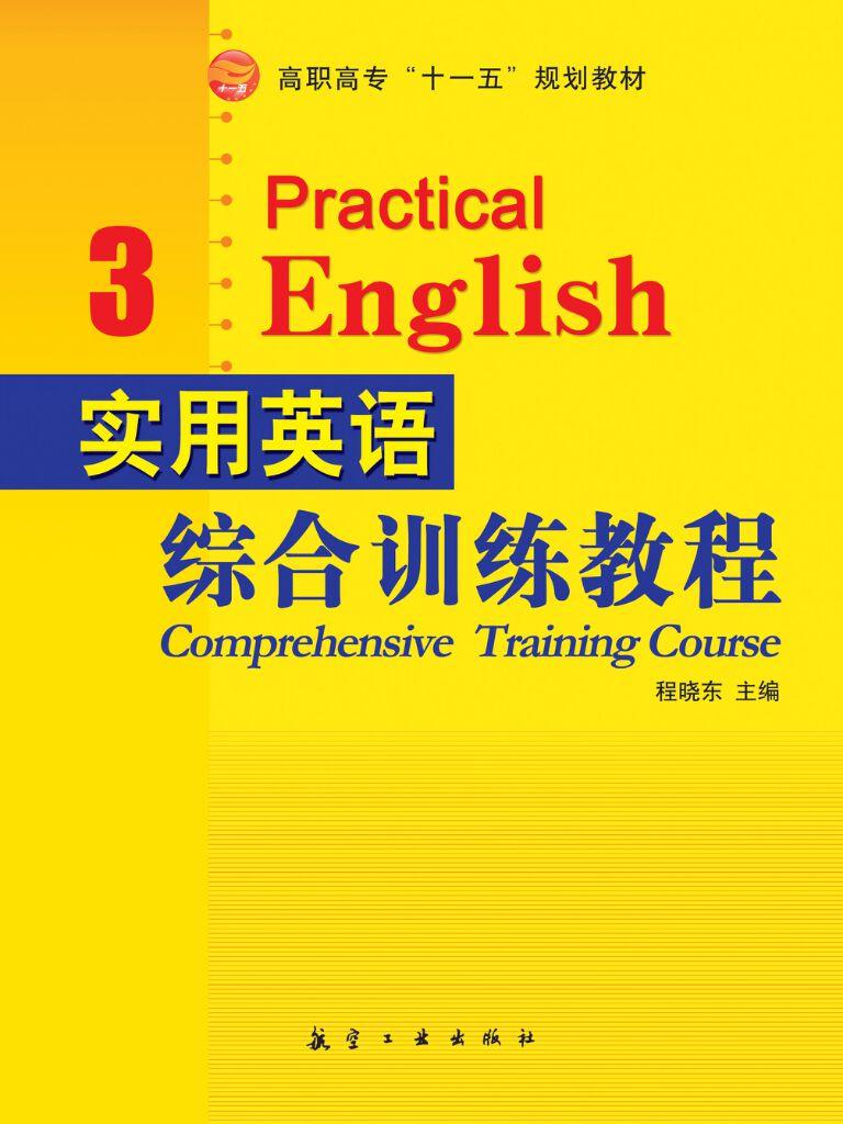 实用英语综合训练教程(3)