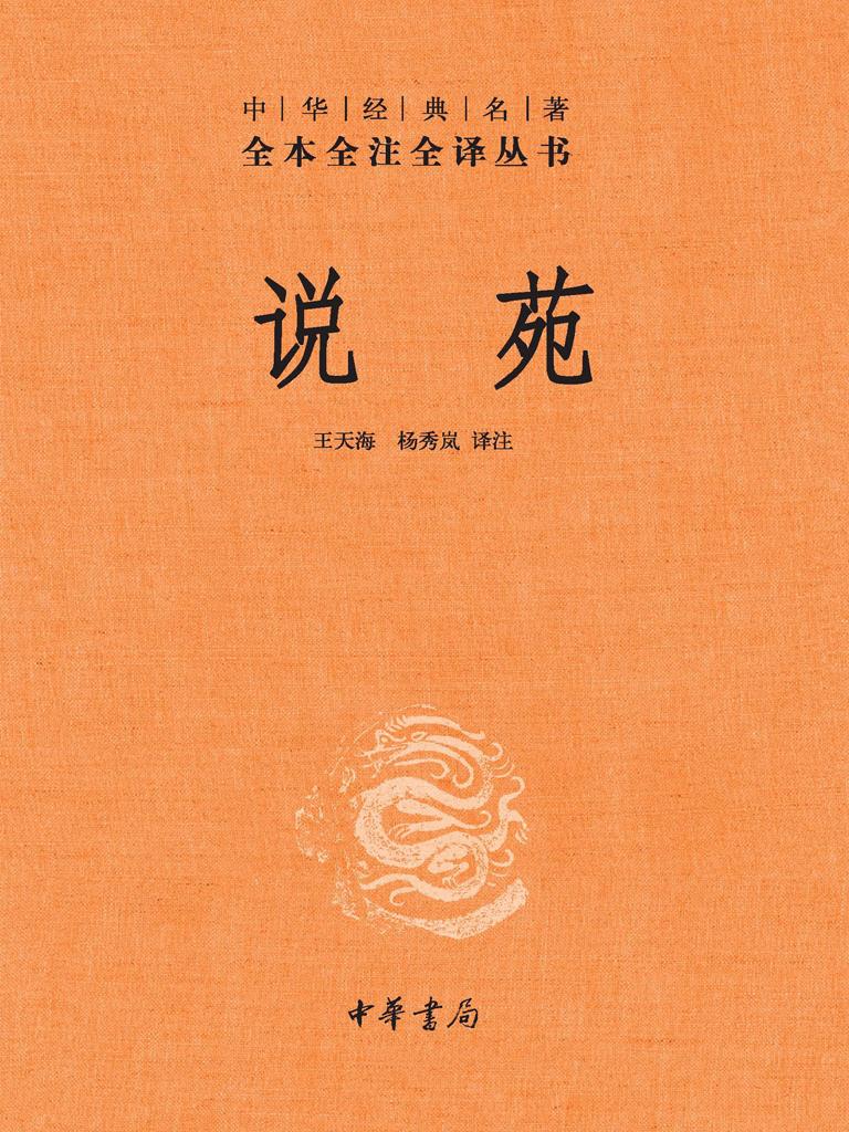 说苑(中华经典名著全本全注全译)
