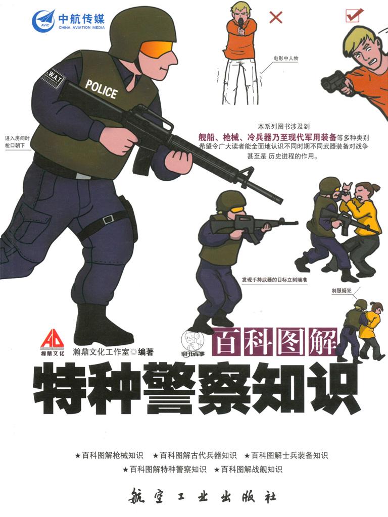 百科图解特种警察知识