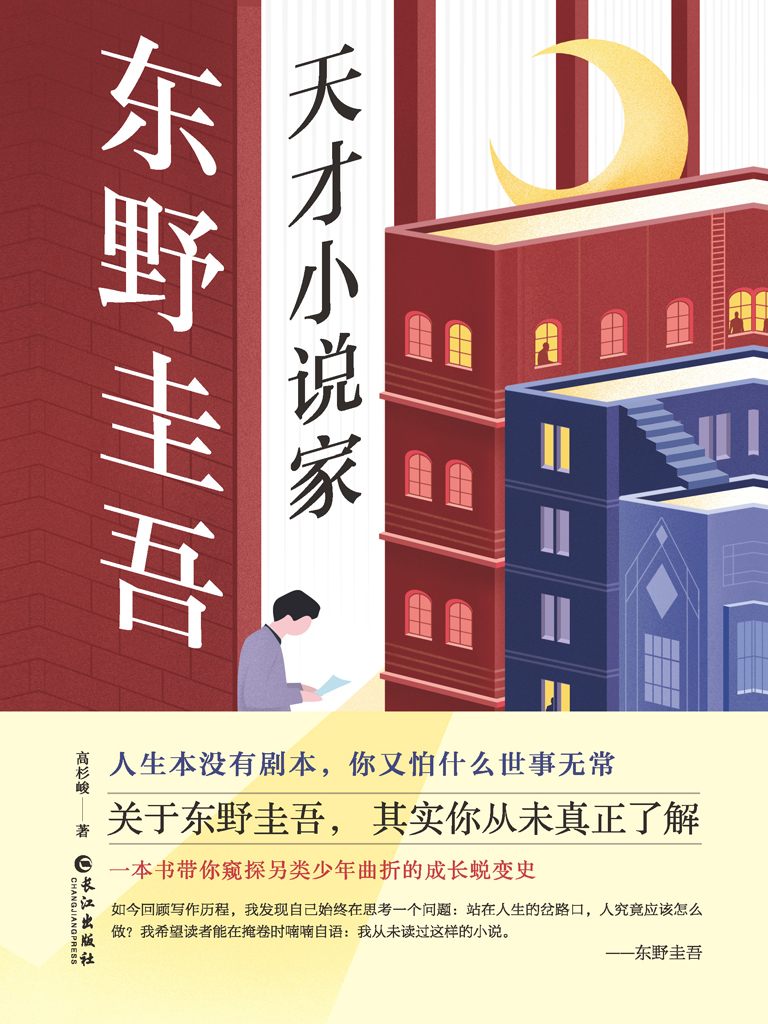 东野圭吾:天才小说家