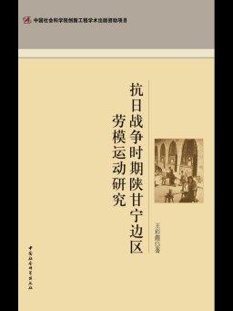 抗日战争时期陕甘宁边区劳模运动研究