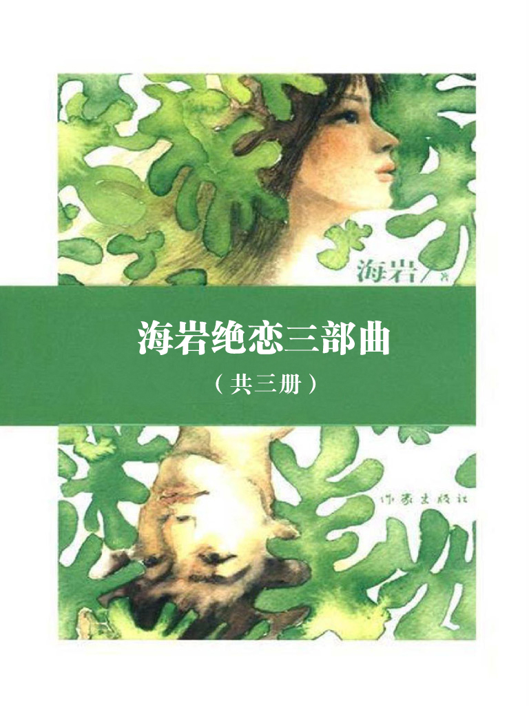 海岩绝恋三部曲(共三册)