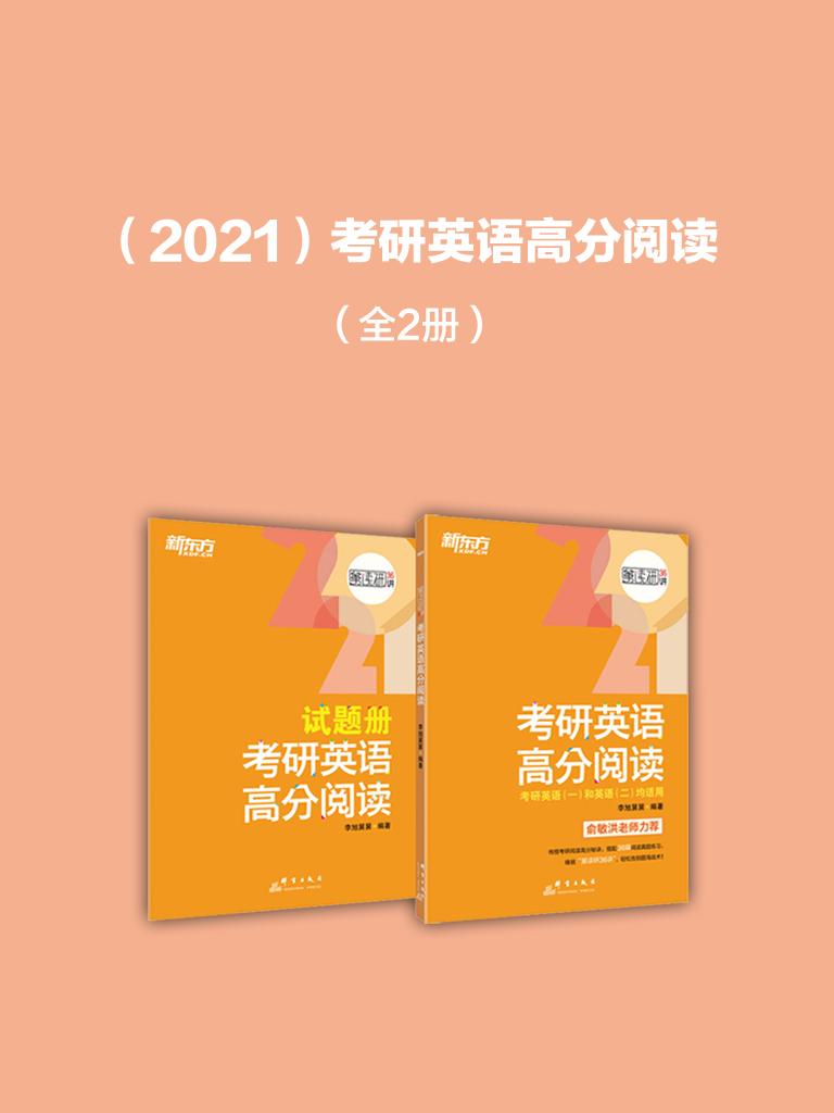 2021 考研英语高分阅读(全二册)
