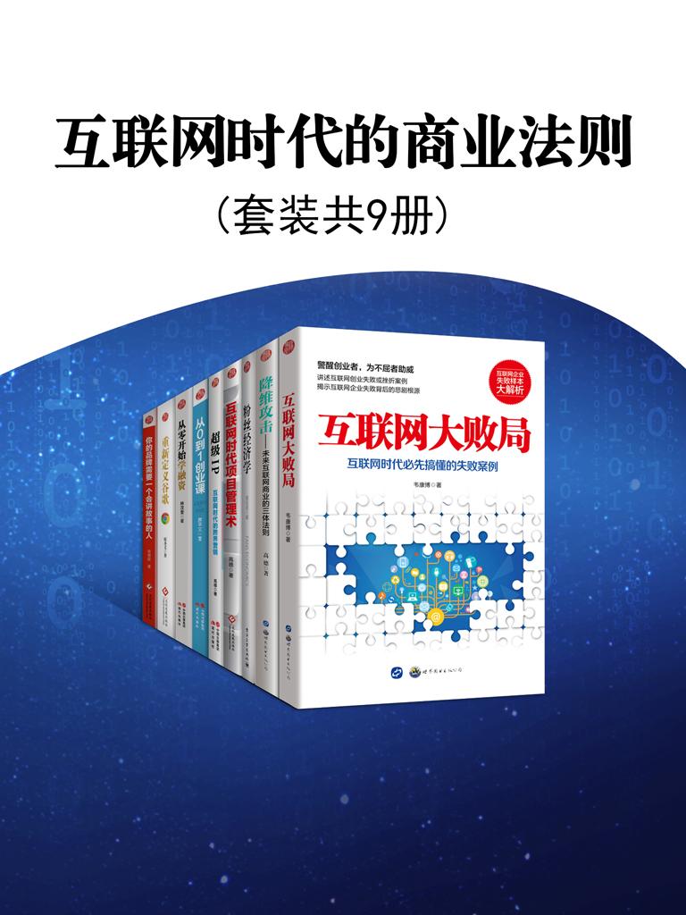 互联网时代的商业法则(共九册)