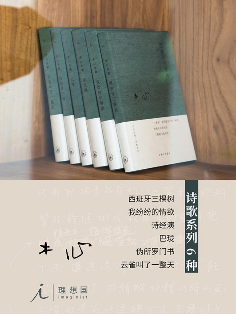 木心诗歌系列合集(共6册)