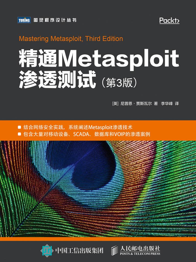 精通Metasploit渗透测试(第3版)
