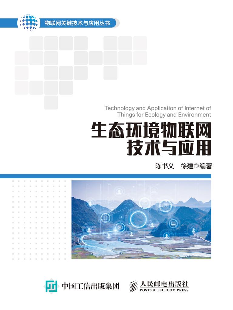 生态环境物联网技术与应用