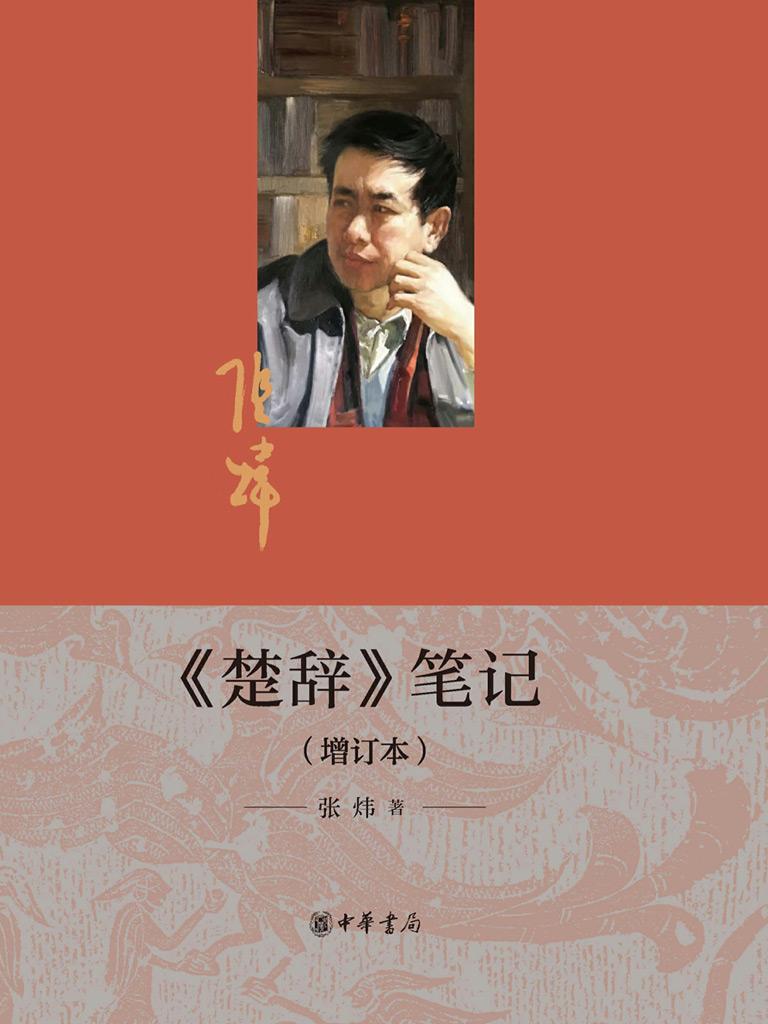 《楚辞》笔记(增订本)
