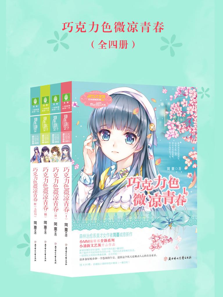 巧克力色微凉青春(全四册)