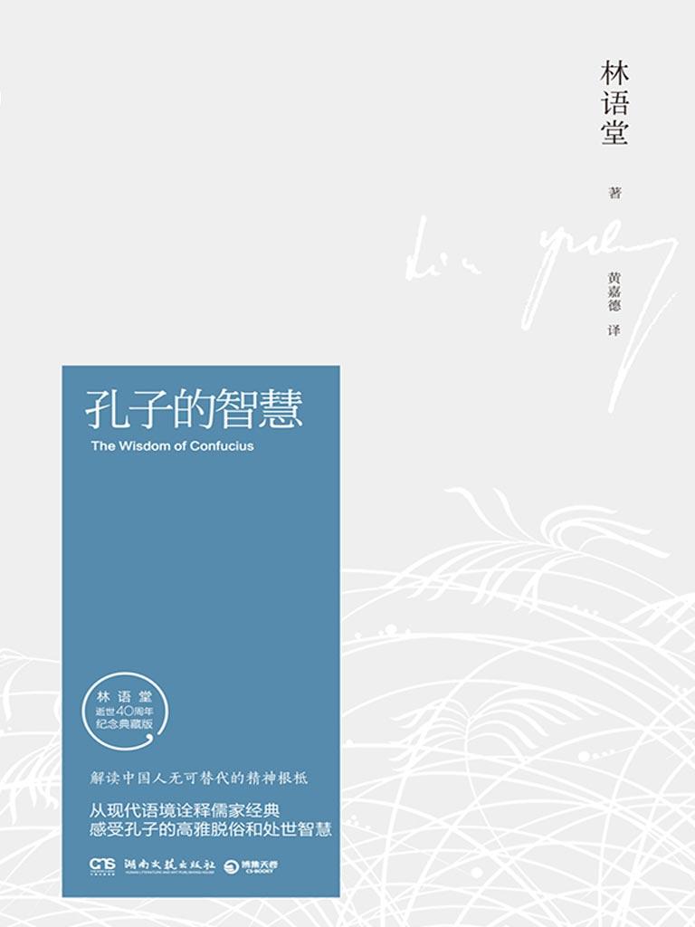 孔子的智慧(林语堂逝世40周年纪念典藏版)