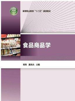 """高等职业教育""""十二五""""规划教材·食品商品学"""