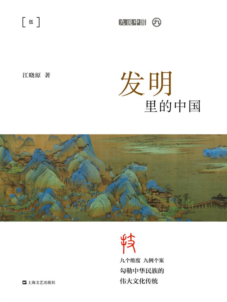 发明里的中国(九说中国)