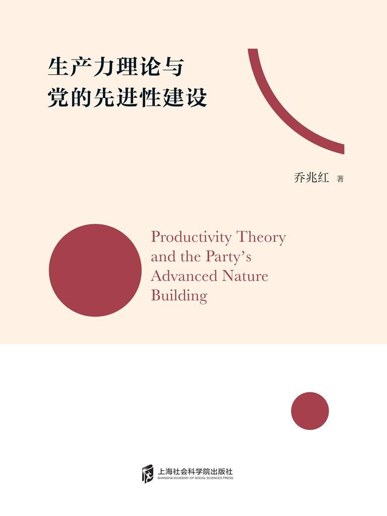 生产力理论与党的先进性建设