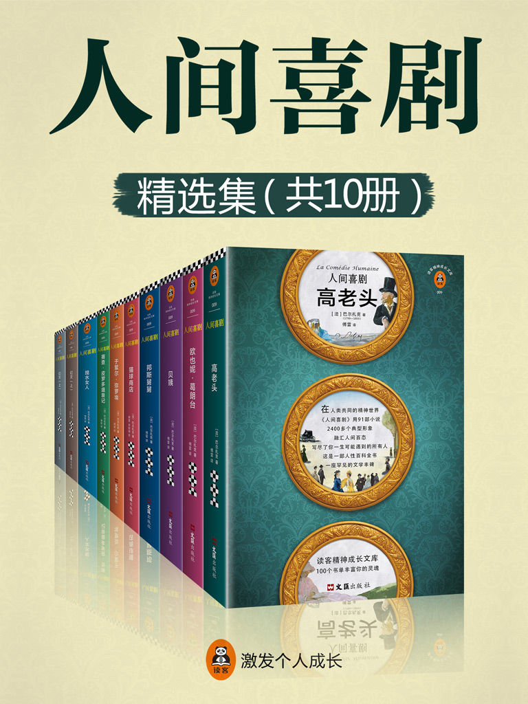 人间喜剧(精选集 共10册)