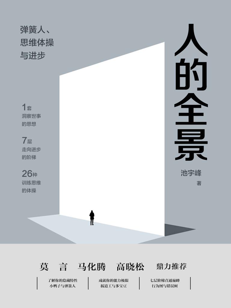 人的全景:弹簧人、思维体操与进步(完美世界·全景丛书)