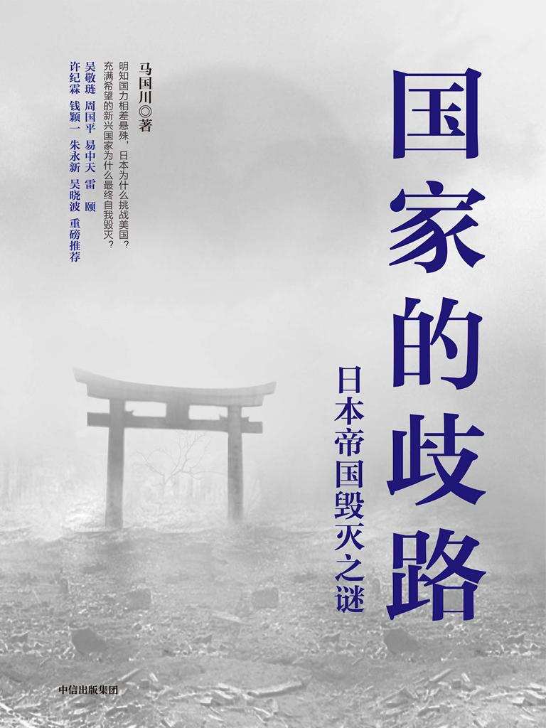 国家的歧路:日本帝国毁灭之谜