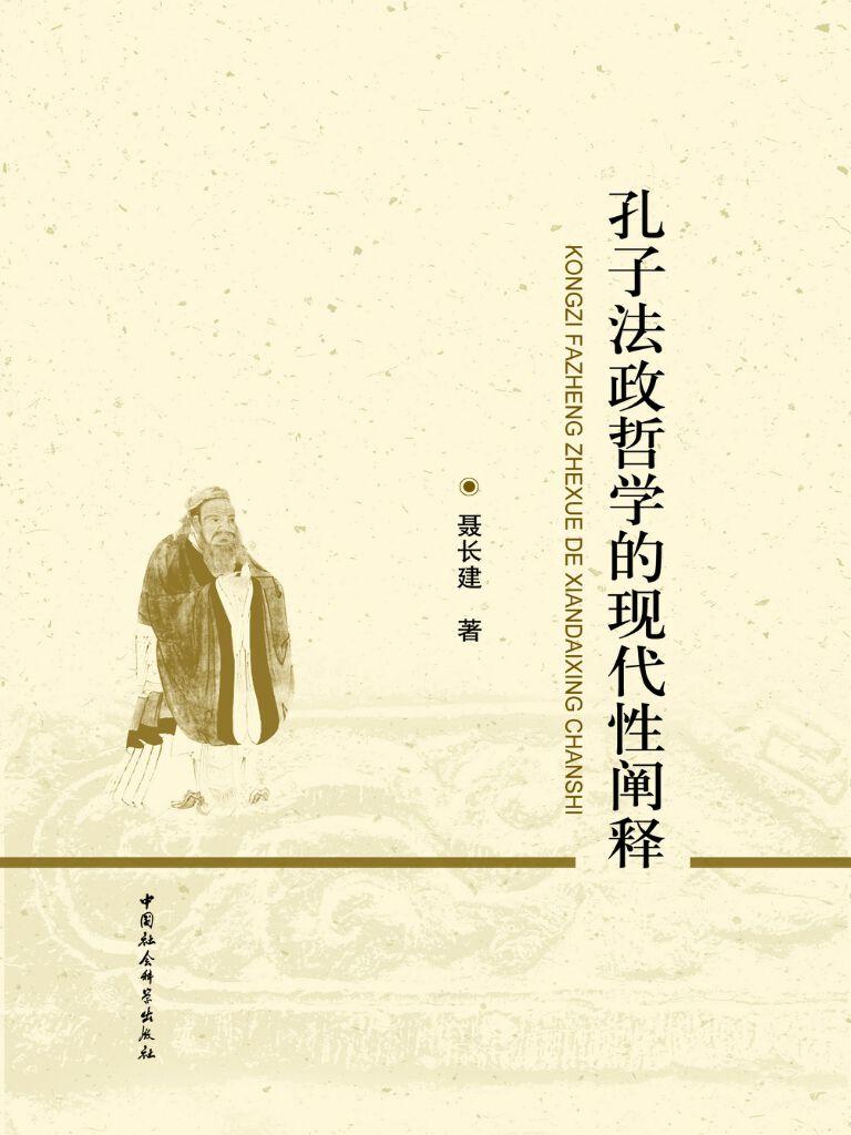 孔子法政哲学的现代性阐释