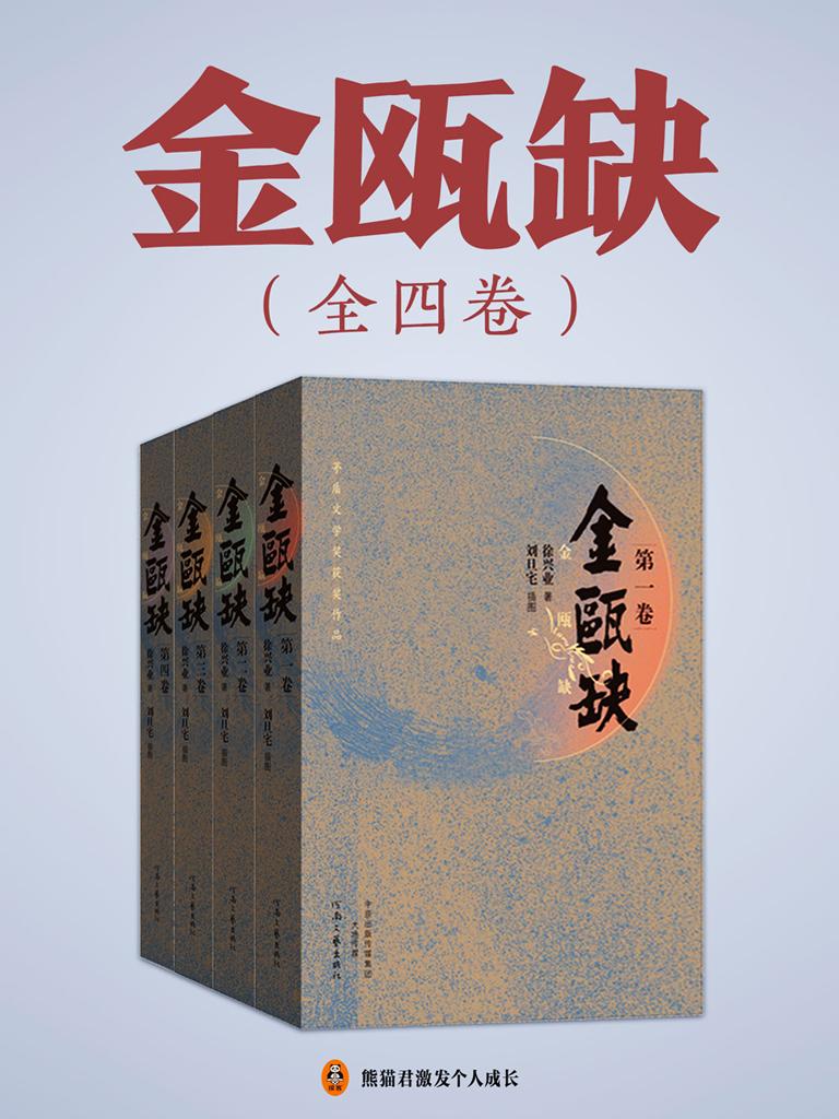 金瓯缺(全4册)