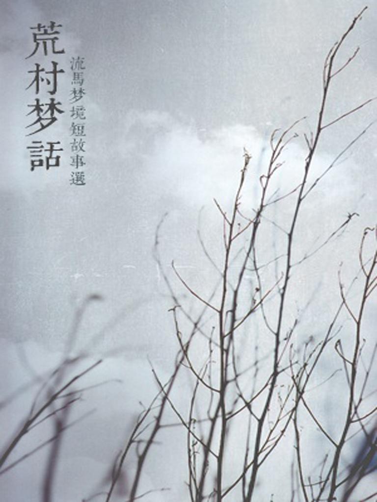 荒村梦话(千种豆瓣高分原创作品·看小说)