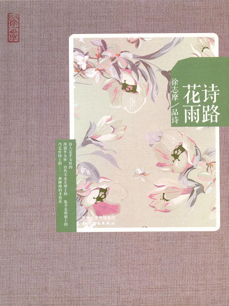 诗路花雨:徐志摩/品诗