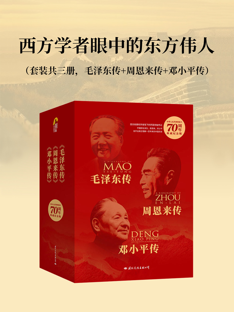 西方学者眼中的东方伟人(共三册)